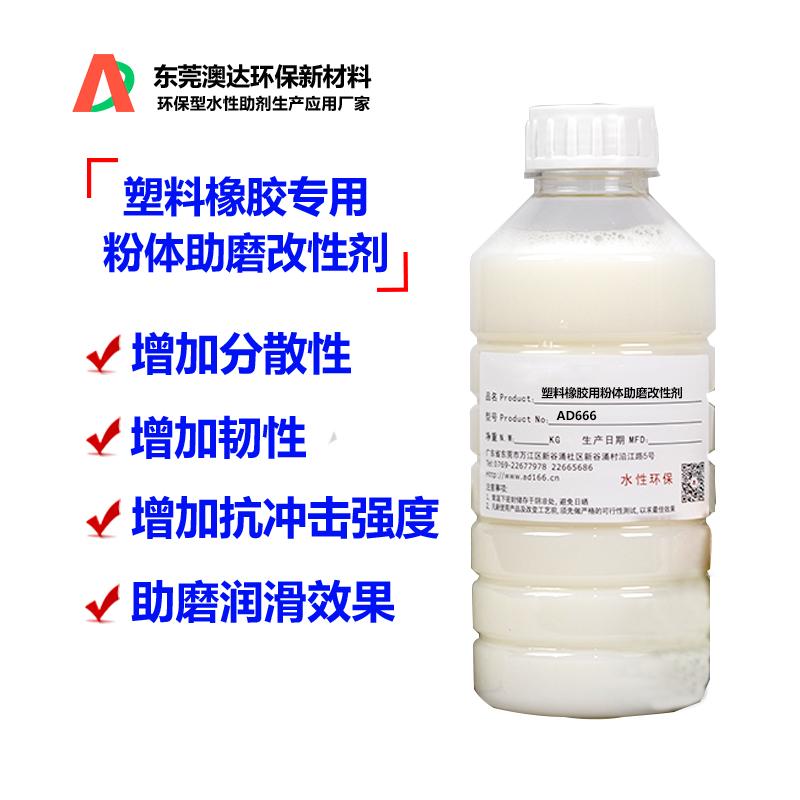 塑料橡胶用分散剂