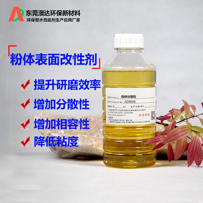 氧化铝分散剂