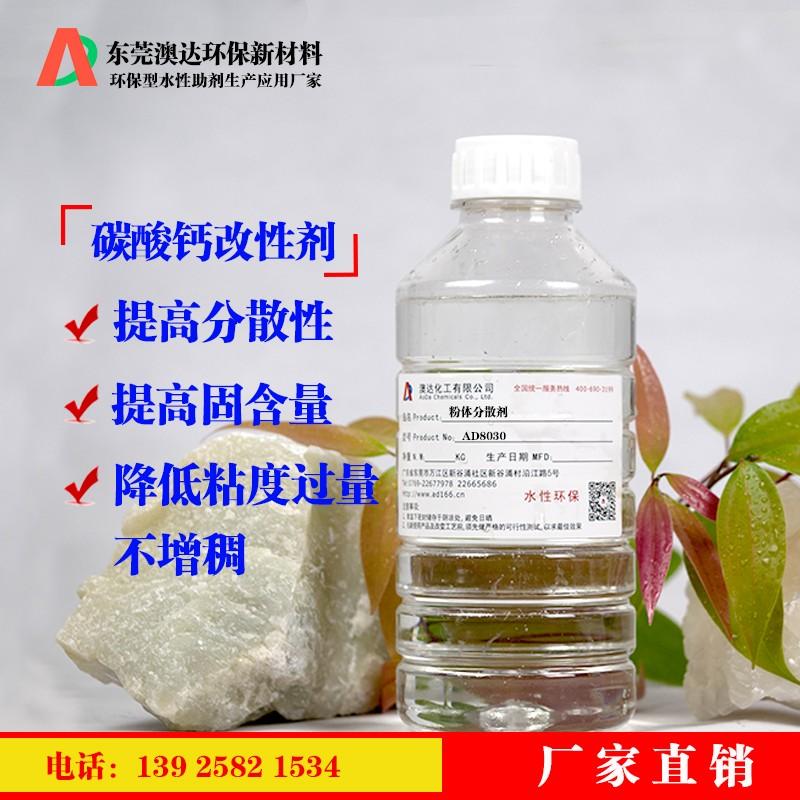 碳酸钙改性剂